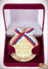 Медаль подарочная на цепочке Свадебная 25лет-серебрянная (стразы, бант триколор)