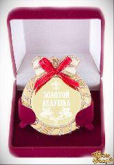 Медаль на цепочке Золотой дедушка (стразы, красный бант)