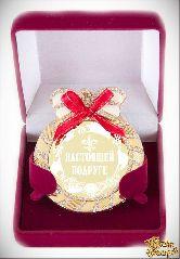 Медаль на цепочке Настоящей подруге (стразы, красный бант)
