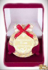 Медаль на цепочке Серебрянная свадьба 25 лет (стразы, красный бант)