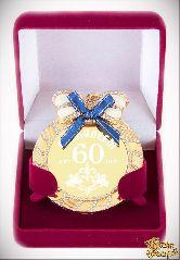 Медаль на цепочке С Юбилеем 60лет (стразы, синий бант)
