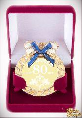 Медаль на цепочке С Юбилеем 80лет (стразы, синий бант)