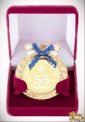 Медаль на цепочке За взятие юбилея 55лет (стразы, синий бант)