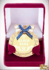 Медаль на цепочке Супер папа! (стразы, синий бант)