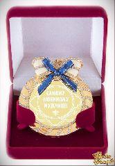 Медаль на цепочке Самому любимому мужчине (стразы, синий бант)