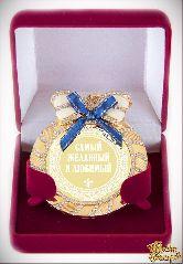 Медаль на цепочке Самый желанный и любимый (стразы, синий бант)