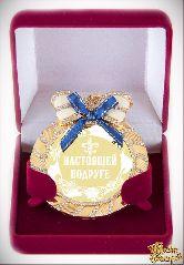 Медаль на цепочке Настоящей подруге (стразы,синий бант)