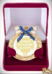 Медаль на цепочке Лучший начальник (стразы, синий бант)