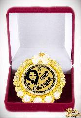 Медаль с Розочками на цепочке Самая Счастливая элит