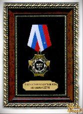 Орден в багете Золотая сестра (От всей души желаю счастья...)