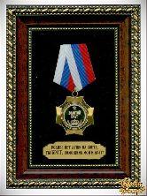 Орден в багете Золотой брат (Роднее нет души на свете...)