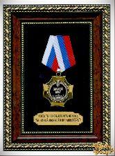 Орден в багете Золотой брат (Готов ты помочь и понять меня рад)