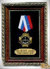 Орден в багете За мужество в замужестве (Моей Ж.Е.Н.Е -женщине единств