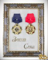 Ордена в багете Лучший муж и Лучшая жена (Золотая семья)