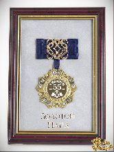 Орден в багете С Юбилеем 55лет! Золотой папа (синий бант, ажур)