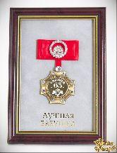 Орден в багете С Юбилеем 65 лет! Лучшая бабушка (красный бант, стразы, накл.)