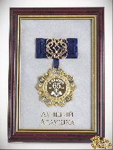 Орден в багете С Юбилеем 65 лет! Лучший дедушка (синий бант, ажур, накл.)