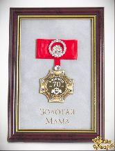 Орден в багете С Юбилеем 70лет! Золотая мама(красный бант, стразы, накл.)