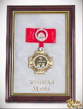 Орден в багете За взятие Юбилея! Золотая мама (красный бант, стразы, налейка)