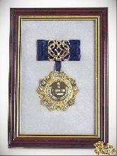 Орден в багете За трудолюбие и талант! (синий бант, ажур)