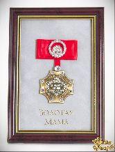 Орден в багете За золотое сердце! Золотая мама (красный бант, стразы, накл)