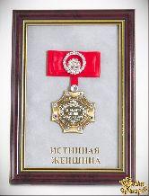 Орден в багете За золотое сердце! Истинная женщина (красный бант, стразы, накл)