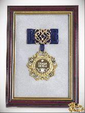 Орден в багете Глава семьи! (синий бант, ажур)