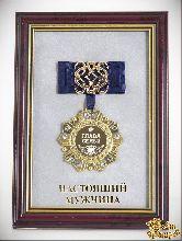 Орден в багете Глава семьи! Настоящий мужчина (синий бант, ажур, накл.)