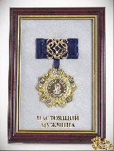 Орден в багете Супер папа! Настоящий мужчина (синий бант, ажур, накл.)