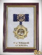 Орден в багете Любимому мужу за веру и верность! Настоящий мужчина (синий бант, ажур, нак)