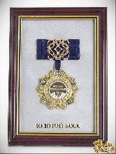 Орден в багете Лучшему руководителю! Золотой босс (синий бант, ажур, накл.)