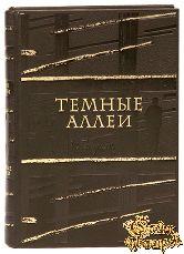 Темные аллеи, Иван Бунин
