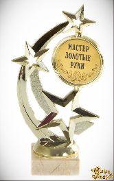 Кубок подарочный Звезда Мастер золотые руки 17см