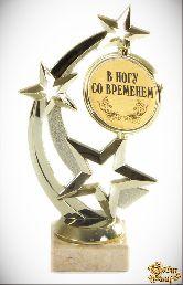 Кубок подарочный Звезда В ногу со временем 17см