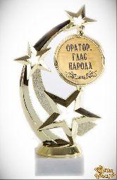 Кубок подарочный Звезда Оратор, глас народа 17см
