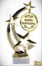 Кубок подарочный Звезда Палочка выручалочка 17см
