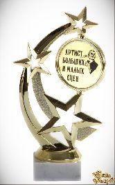 Кубок подарочный Звезда Артист больших и малых сцен 17см