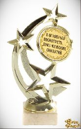 Кубок подарочный Звезда Я оглянулся посмотреть Приз мужских симпатий 17см