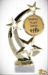 Кубок подарочный Звезда Покой им только снится 17см