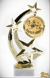 Кубок подарочный Звезда Мисс расчетливость 17см