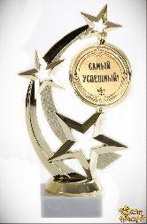 Кубок подарочный Звезда Самый успешный 17см