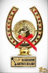 Кубок подарочный Подкова.На исполнение заветного желания!(Красные стразы)