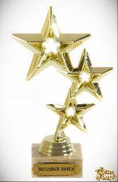 Кубок подарочный Три звезды Звездных побед!