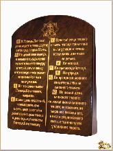 Молитвенник О38 ОО7 из обсидиана
