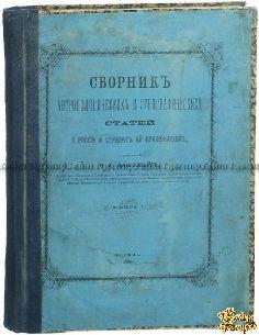 Старая книга Дашков В. А. Сборник антропологических и этнографических статей о России