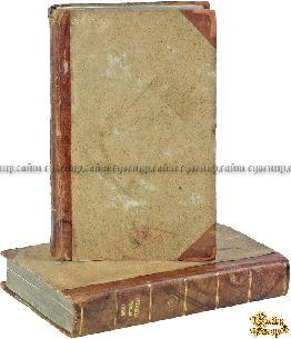 Старинная книга Fischer Johann Eberhard (Фишер И.Э.) Sibirische Geschichte (Сибирская История)
