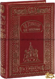 Антикварная книга Le Kremlin du Moscou (Кремль в Москве)
