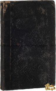 Коллекционная книга N.N. Материалы для истории Шипки