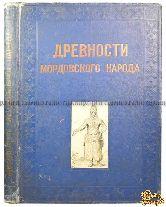 Альбом древностей мордовского народа