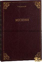 Апостол П. Н. Московия в представлении иностранцев XVI-XVII в. Очерки П. Н. Апостола